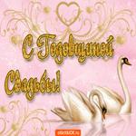открытка с годовщиной свадьбы с лебедями