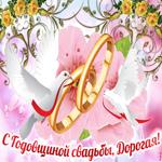 С годовщиной свадьбы, Дорогая