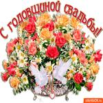 С годовщиной свадьбы хочу поздравить я тебя