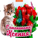 С именинами Ксения