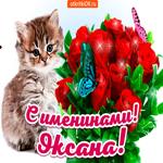 С именинами Оксана