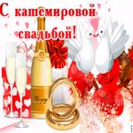 Открытка поздравление с кашемировой свадьбой
