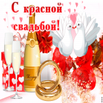 Открытка поздравление с красной свадьбой