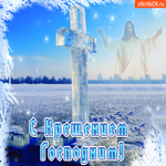 С Крещением Господним вас сердечно поздравляю