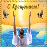 С Крещением и здоровье вам