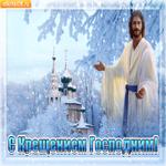 С Крещением пусть Божья благодать на вас сойдет