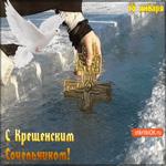 С Крещенским Сочельником 18 Января