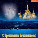 С Крещенским Сочельником Открытка