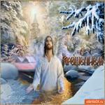 С Крещением 19 января
