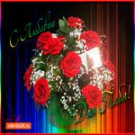 С любовью и нежностью цветы