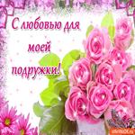 С любовью для моей подружки