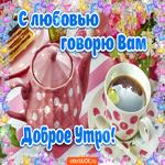 С Любовью Доброе Утро