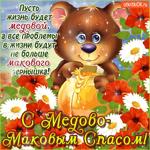 С Медово-Маковым Спасом - Пусть жизнь всегда будет медовой