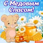 С Медовым Спасом Поздравляю всех моих друзей