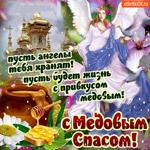 С Медовым Спасом - Пусть ангелы тебя хранят