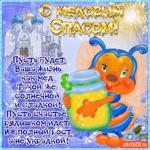 С Медовым Спасом - Пусть ваша жизнь будет сладкой как мёд