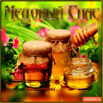 С Медовым Спасом - Угощаю вкусным мёдом