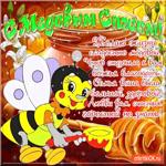 С Медовым Спасом, Желаю жизни сладостно медовой