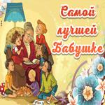 С Международным Днём Бабушек