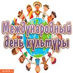 С международным днём культуры