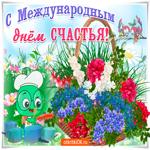 С международным днём счастья друзья