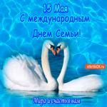 С международным Днём Семьи - Мира и счастья вам