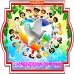 С международным праздником детей поздравляю