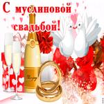 Открытка поздравление с муслиновой свадьбой