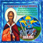 С нами Бог и Илья Пророк