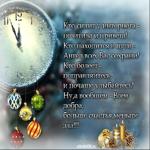 Открытка с новым годом поздравляем