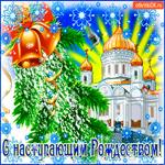 С наступающим святым Рождеством