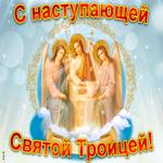 С наступающей Троицей
