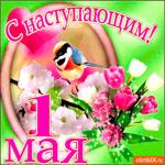 С Наступающим 1 мая поздравляю