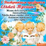 С наступающим праздником Святой Троицы