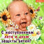 С наступлением лета и днём защиты детей