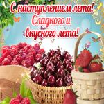 С наступлением лета, сладкого и вкусного лета