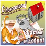 С Новосельем Поздравление