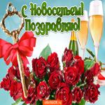 С Новосельем Поздравляю