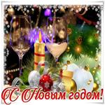 С Новым годом с новым счастьем
