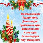 С Новым годом Подарки уже ждут тебя