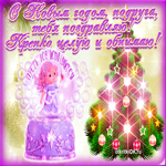 С новым годом подруга тебя поздравляю