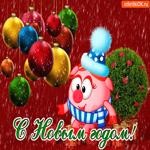 С Новым годом Поздравляю