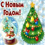 С Новым годом счастья всем