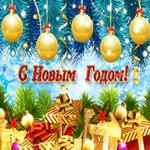 С Новым годом всего самого доброго тебе