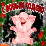 С новым годом Желаю удачи