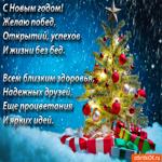 С Новым годом Желаю успехов