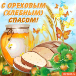 С Ореховым и Хлебным Спасом