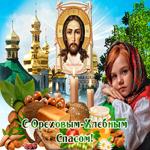 С ореховым и хлебным спасом поздравляю