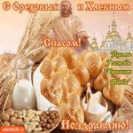 С Ореховым Спасом - Пусть Господь хранит тебя