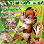 С Ореховым Спасом - Здоровья крепкой как орехи